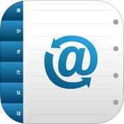 アドレス交換Liteアプリのアイコン
