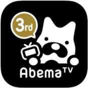 AbemaTVの使い方~無料でインターネットテレビを見れる~