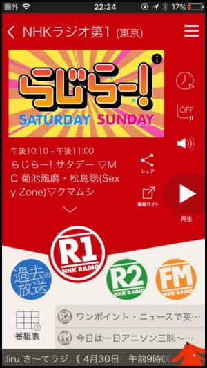 Nhk ラジオ 番組 表