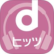 dヒッツアプリのアイコン