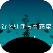 ひとりぼっち惑星アプリのアイコン