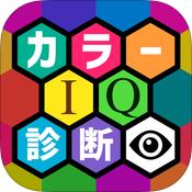 カラーIQ診断アプリのアイコン