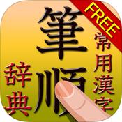 常用漢字筆順辞典アプリのアイコン