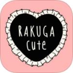 楽画cuteアプリの使い方~キスマイが番組で使った写真加工アプリ~