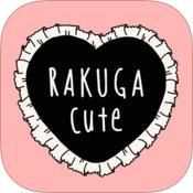 楽画cuteアプリのアイコン