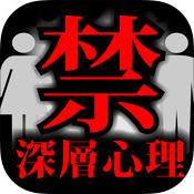 禁断の深層心理テスト+アプリのアイコン