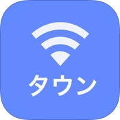 タウンWiFiの使い方~街中のWiFiに自動接続できるアプリ~