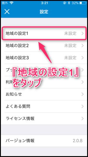 ニュースパス – powerapp