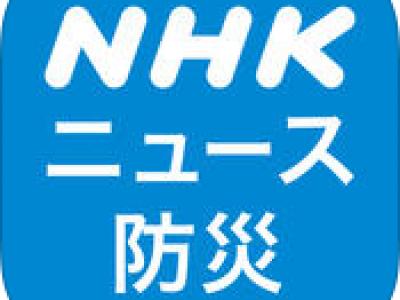 NHK ニュース・防災アプリの使い方と設定方法を画像付きで解説
