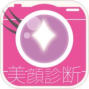 美顔診断カメラアプリのアイコン