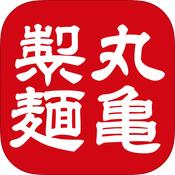 丸亀製麺アプリのアイコン