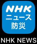 nhkニュース・防災のアイコン