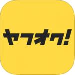 ヤフオクアプリのウォッチリストとアラートの通知設定方法を解説!