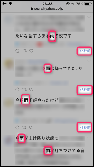 モバイル ツイッター 検索