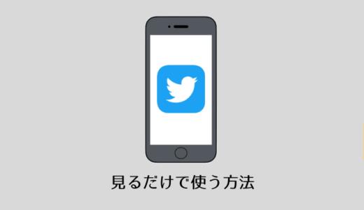Twitterを「見るだけ」で閲覧する方法!アカウント登録なしでもOK!