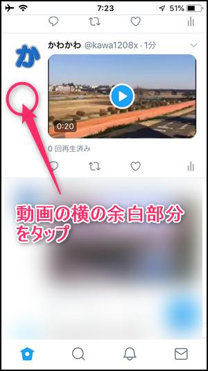 を 方法 する 保存 の twitter 動画