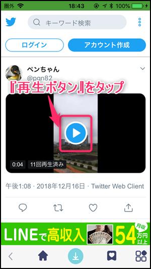 動画 ダウンロード ランキング twitter