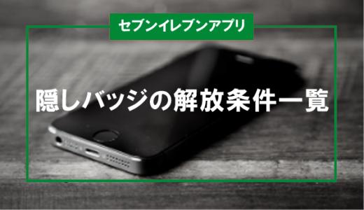 【セブンイレブンアプリ】隠しバッジの解放条件一覧【全ての隠しバッジが判明!】
