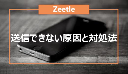 【Zeetle】通信エラーなどで送信できない原因と対処法