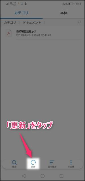 line pdf 保存できない iphone