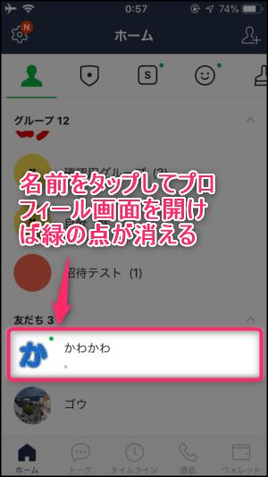 丸 iphone 緑 の