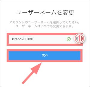ユーザーネームを変更