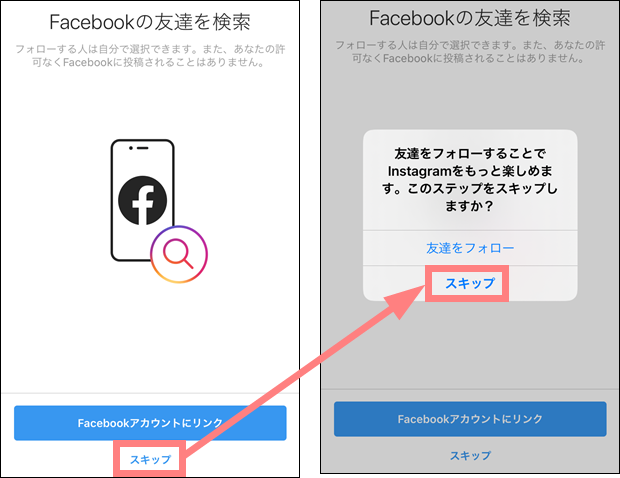 Facebookのリンク設定