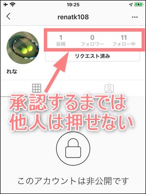 非公開時のプロフィール画面