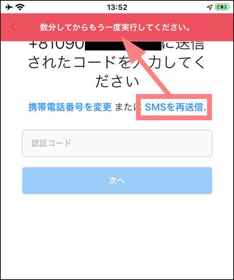 SMSを再送信でエラーが出る例