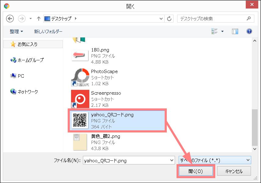 QRコード画像を選択