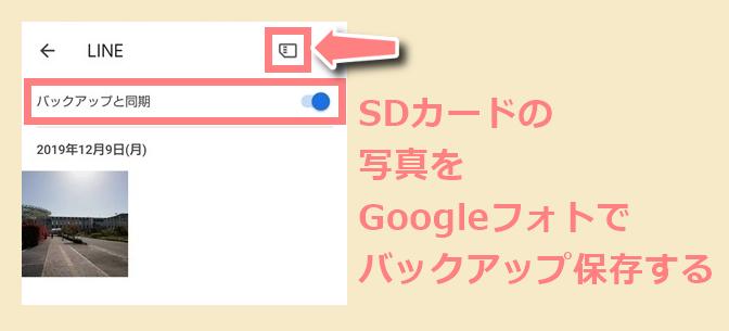 グーグル フォト 使い方
