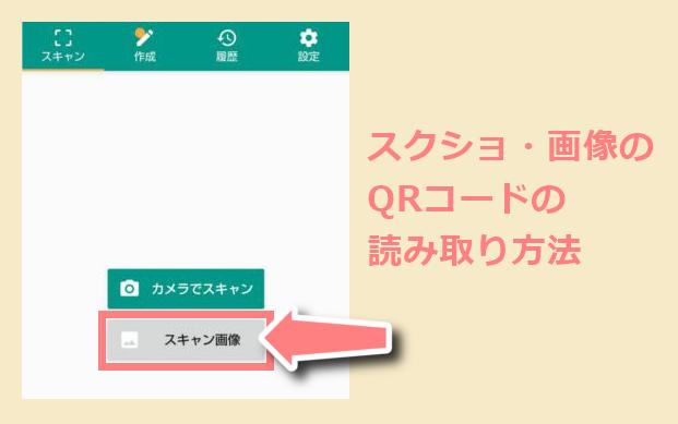 画像 qr android コード 読み取り