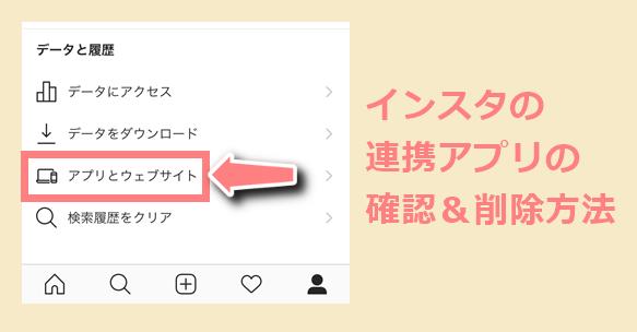 インスタ フォロワー 管理 アプリ