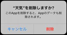 アンインストール時の警告(Yahoo天気)