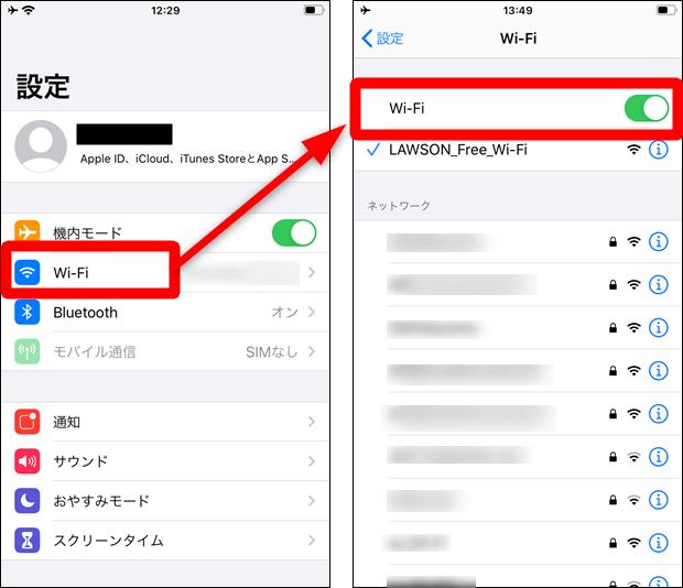 switch wifi 繋がら ない