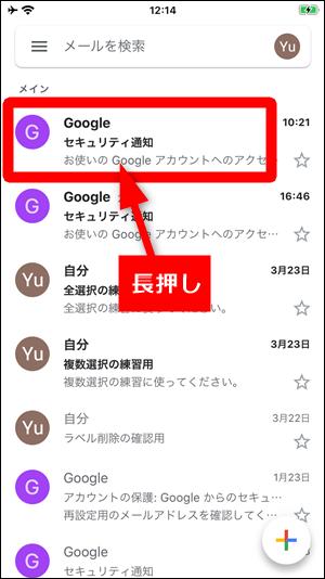 gmail 一括 削除