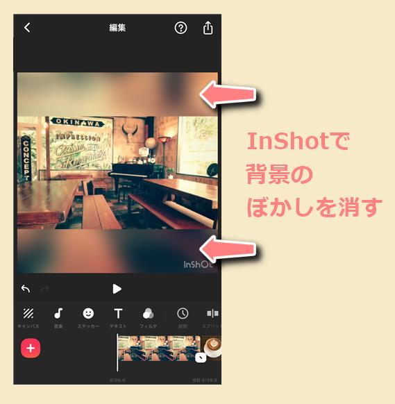 ぼかし イン ショット iMovieで動画やビデオクリップ部分的な「ぼかし」や「モザイク処理」を入れる方る方法やり方【MAC/iPhone/iPad対応】