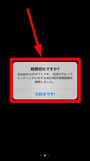 Zoom 時間 制限 Zoomが無料で40分以上使える理由 -