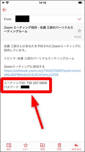 招待 url Zoom