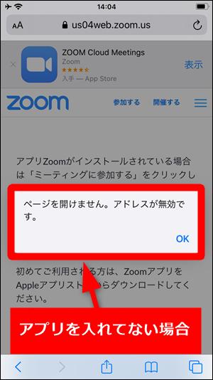 ミーティング id 無効 Zoom