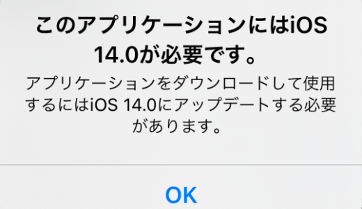 「このアプリケーションにはiOS14.0が必要です」が表示される原因と対処法
