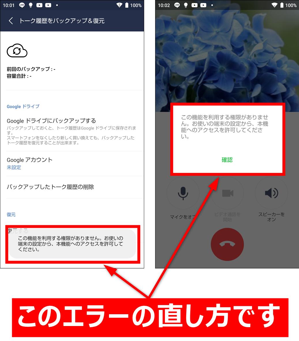 Line オープン チャット 通話